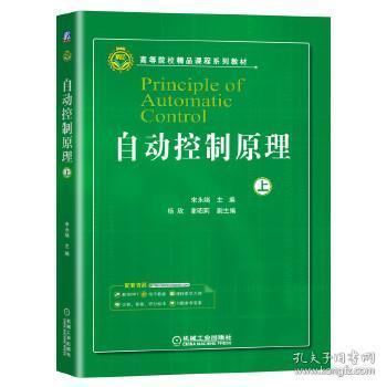 自动控制原理   上 宋永端主编杨欣谢昭莉副 主编 9787111661443
