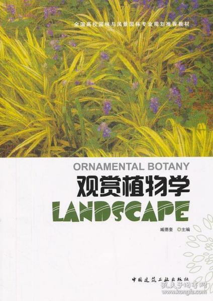观赏植物学 臧德奎 编 9787112145256