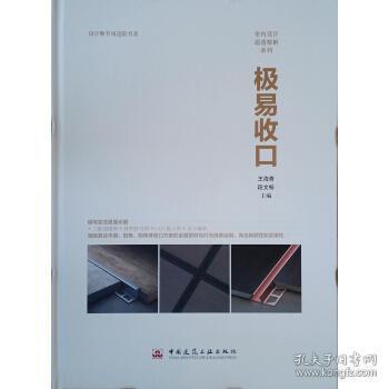 极易收口 王海青,段文畅 9787112146772