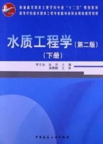 水质工程学 下册 李圭白 等主编 9787112149483