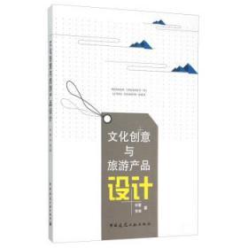 文化创意与旅游产品设计 李杨 钟蕾 9787112183166