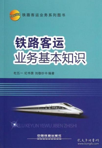 铁路客运业务基本知识 杜五一 9787113156640