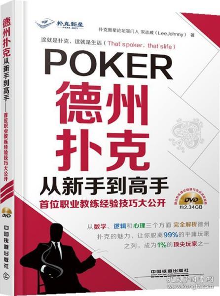 德州扑克   从新手到高手 宋志威 9787113183745