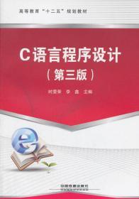 C语言程序设计(第三版)(本科教材) 时景荣,李鑫 编