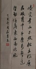 现代著名书法家蒋建东书法一幅(保真)