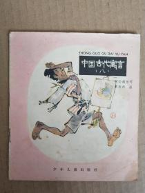 中国古代寓言(八) (40开彩色连环画 戴敦邦绘画 80年代出版印刷)