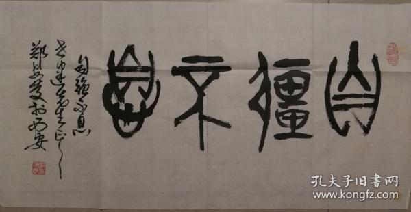 著名书法篆刻家郑安庆书法一幅(保真)