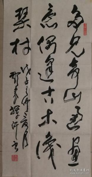 现代著名书法家杜显震书法一幅(保真)