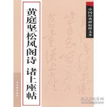 中国经典碑帖释文本之黄庭坚松风阁诗:诸上座帖