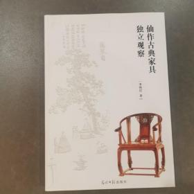 仙作古典家具独立观察
