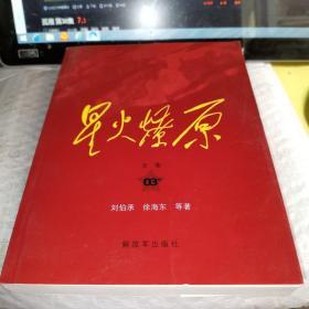 正版星火燎原全集(第3卷)平装 /刘伯承 解放军出版社9787506558327
