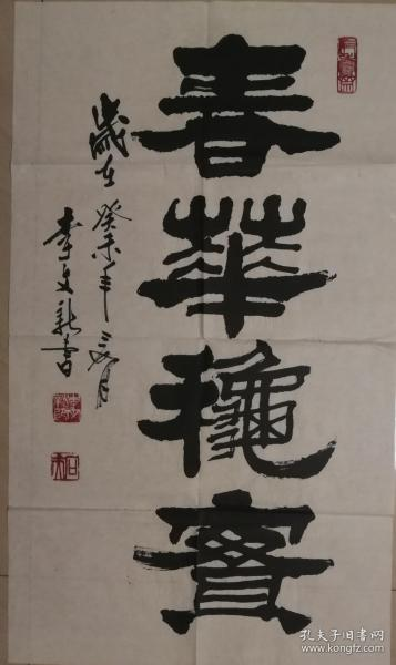 著名书法篆刻家李文新书法一幅(保真)