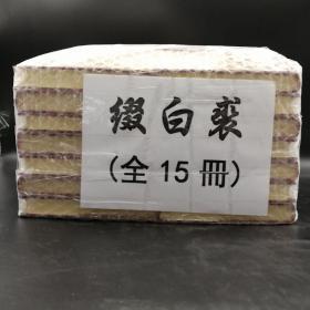 台湾学生书局  [清] 钱德苍 编选《缀白裘》(精装全十五册)