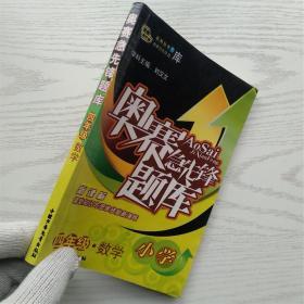 奥赛急先锋题库丛书. 小学数学 四年级