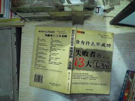 你为什么不成功:失败者的13大毛病 /和仁 西北大学出版社