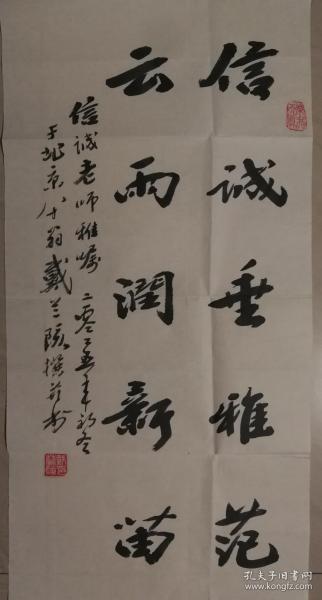 现代著名书法家戴兰陔书法一幅(保真)