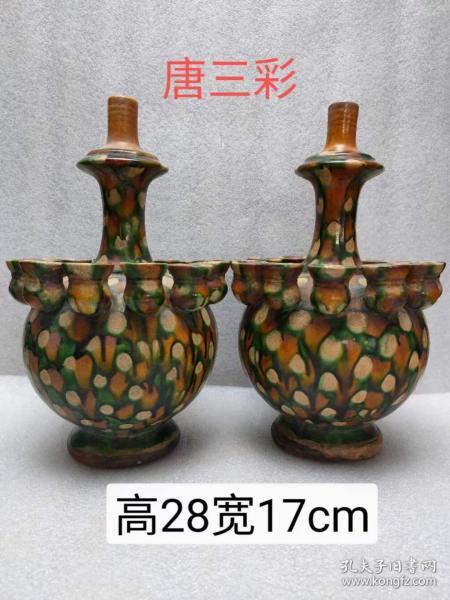 唐三彩净水瓶