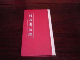 陈鸿寿印谱作品集
