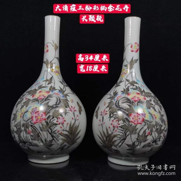 大清雍正粉彩描金花卉长颈瓶一对,画工精美,形象逼真,保存完整,磨损自然,品相如图!