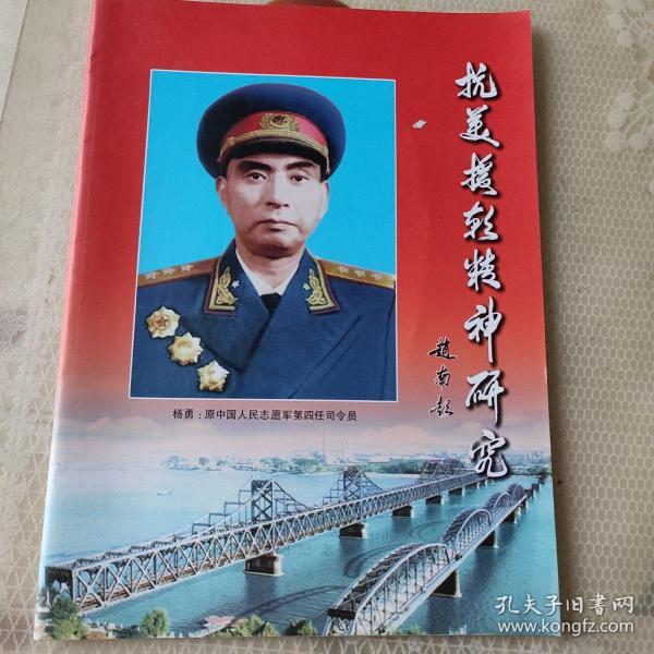 抗美援朝精神研究(23期)封面人物志愿军司令员杨勇