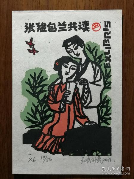 张子虎藏书票