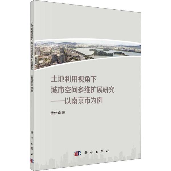 土地利用视角下城市空间多维扩展研究——以南京市为例 科学出版社 乔伟峰 著 建筑设计  9787030639714正版全新图书籍Book