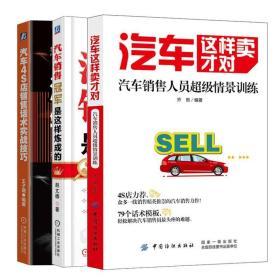 汽车这样卖才对 汽车销售人员超级情景训练+汽车销售是这样炼成的+汽车4S店销售话术实战技巧3册汽车销售实用技汽车销售话术教程书
