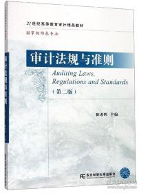 审计法规与准则第二2版陈希晖东北财经大学出版社9787565436055b