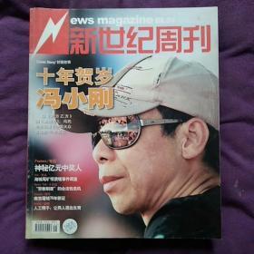 新世纪周刊