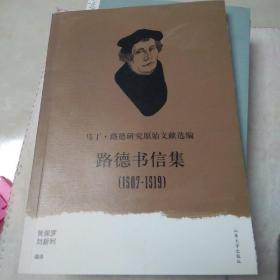 路德书信集:马丁·路德研究原始文献选编(1507~1519)