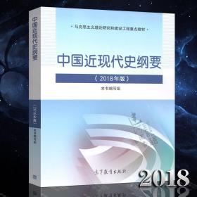 中国近现代史纲要(2018年新版)本书编写组