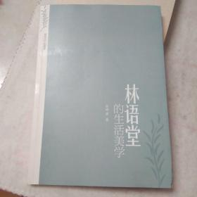 林语堂的生活美学