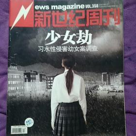 新世纪周刊《少女劫》