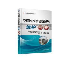 空调制冷设备管理与维护问答(D2版)/机械设备维修问答丛书