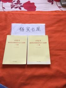 习近平新时代中国特色社会主义三十讲