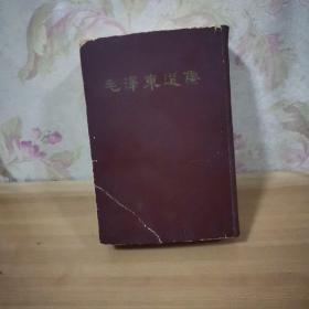 毛泽东选集(一卷本)(竖排版)
