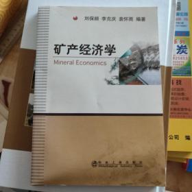 矿产经济学