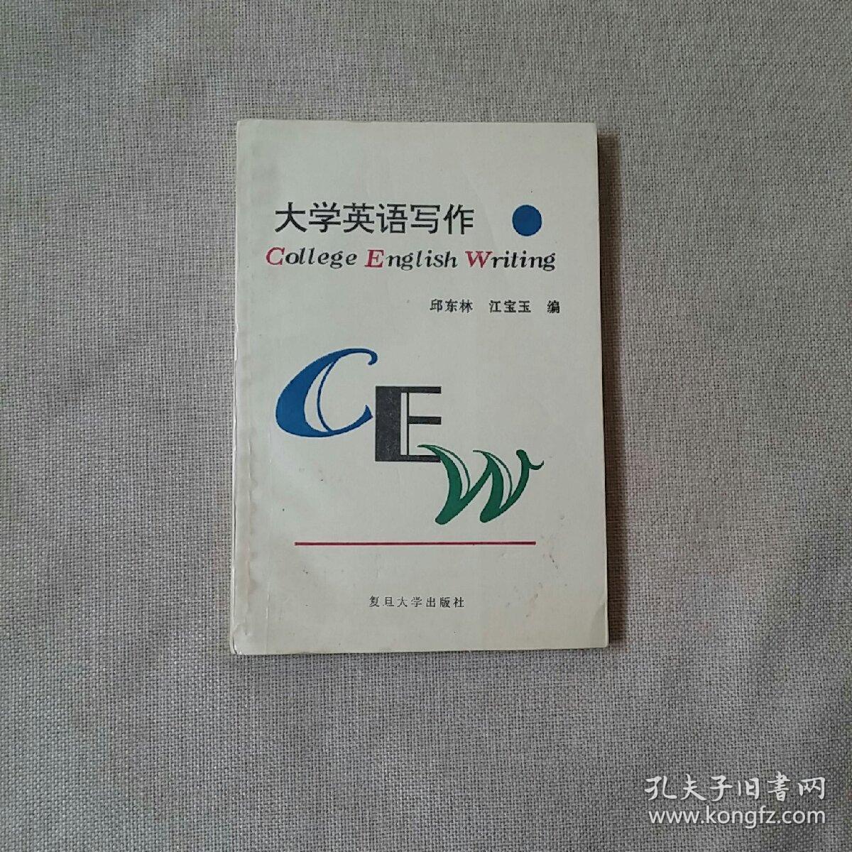 大学英语写作【正版现货】