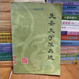 先秦文学作品选-店1-1