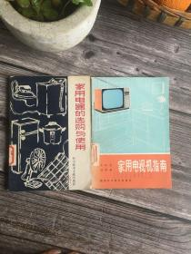《家用电视机指南》《家用电器的选购与使用》馆藏未阅 干净 80年代老电器书籍