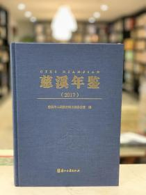 慈溪年鉴(2017附光盘)