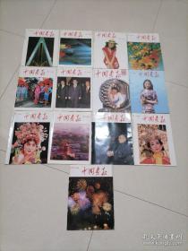 13本合售 日文版《中国画报》1994年全12期(含六期增刊 )详细见图