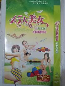 泳装歌碟dvd碟片:《15大美女情歌篇》海底泳装秀