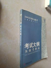 2003年MBA联考英语考试辅导教材