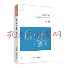 天文观测与仪器台站(华夏文库科技书系)