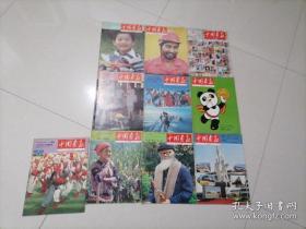 10本合售 日文版《中国画报》1990年2-5期、7-12期。详细见图