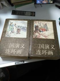 三国演义 一 连环画(1-20)和 三(41-60)2厚册 合卖      【200】层