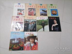 10本合售 日文版《中国画报》1992年1-7期、9、11、12期。详细见图