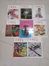 9本合售 日文版《中国画报》1993年3-5期、7-12期。详细见图