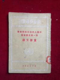 中国人民政治协商会议第一届全体会议重要文献